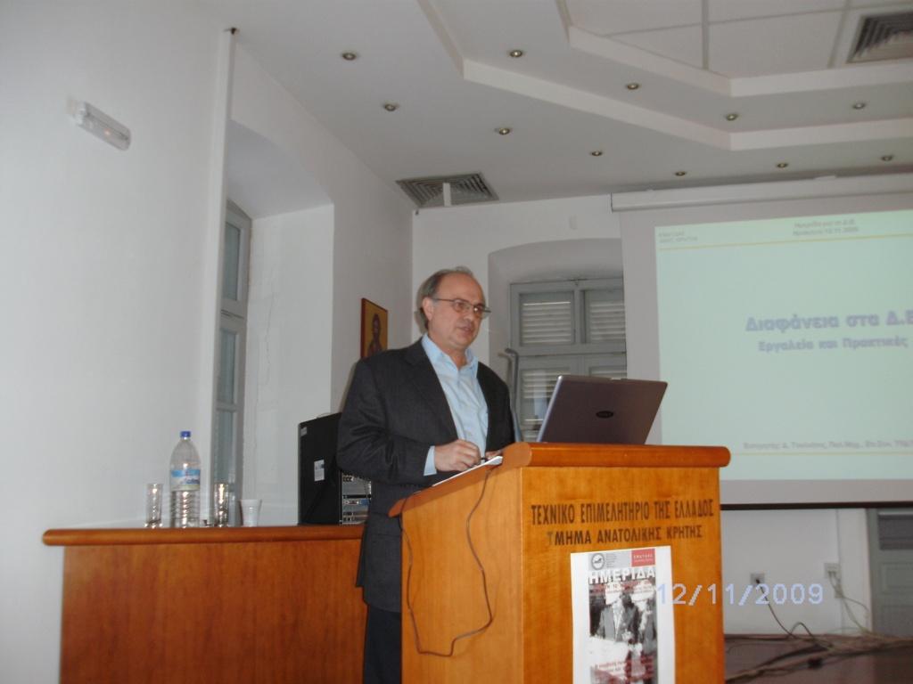 ο 3ος εισηγητής επιστημονικός συνεργάτης του ΕΜΠ Δήμος Τουλιάτος